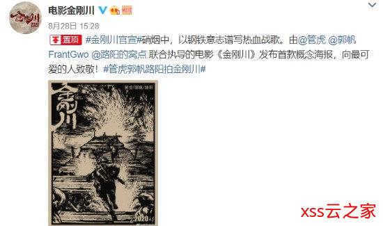 抗美援朝战争片《金刚川》将由管虎、郭帆、路阳联手执导 吴京主演