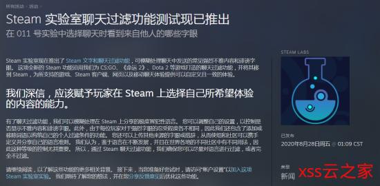 "Steam开测""聊天过滤""功能 玩家可设置过滤范围"