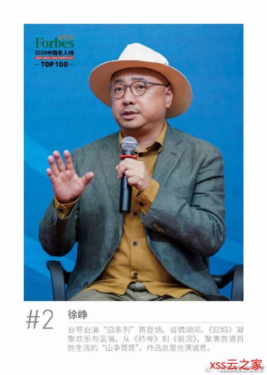福布斯发布2020年中国名人榜TOP100 周杰伦排第四插图(2)