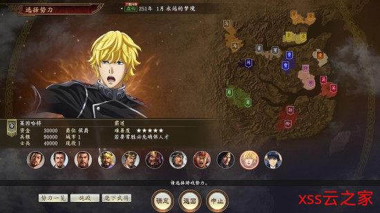 《三国志14》联动《银英》新DLC上线 新角色&剧本插图(1)