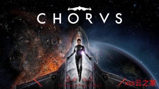 《和声》将于科隆游戏展亮相 革命性太空射击游戏