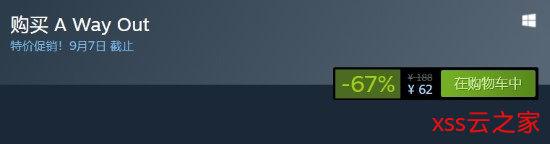 特别好评《逃出生天》Steam新史低62元 原价188元