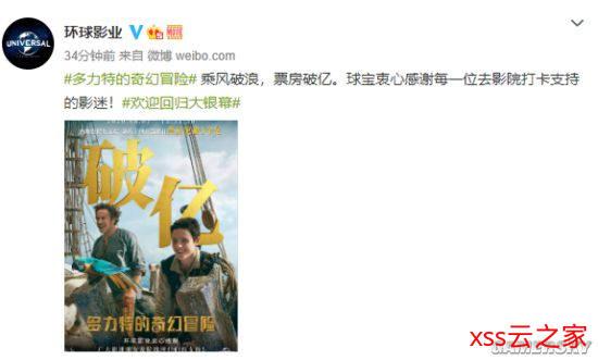 小唐尼新片《多力特的奇幻冒险》累计票房破亿 影院复工后首部破亿新片