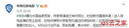 《信条》曝光中国独家预告 逆转时空争分夺秒