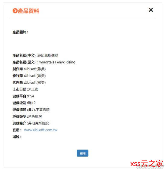 育碧新作在中国台湾评级 可能是《渡神纪》新名字