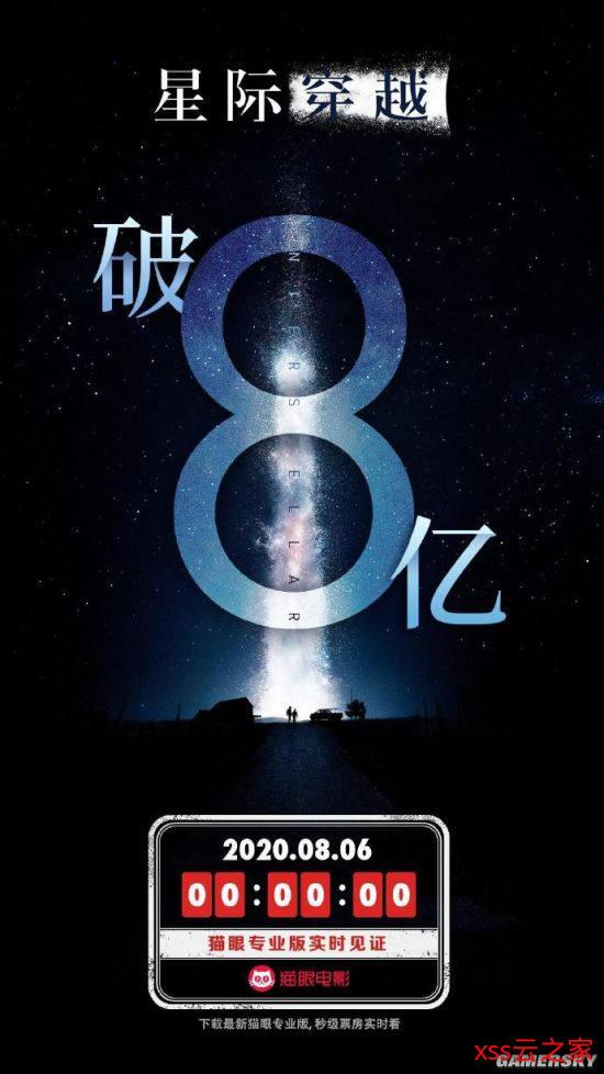 时隔六年 《星际穿越》内地两轮上映累计票房打破8亿元