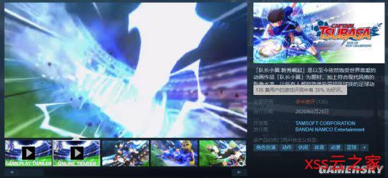 Steam《足球小将》多半差评 崩溃、联网及操控问题插图