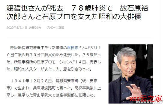 日本演员渡哲也去世 曾为《如龙》配音、享年78岁插图