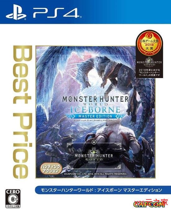 PS4平台《怪物猎人世界:冰原》大师版将于下月推出低价版本 定价259元