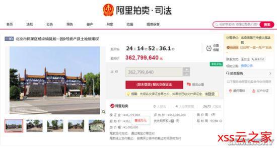 北京最大影视城 《还珠格格》取景地将被拍卖:3.6亿起拍