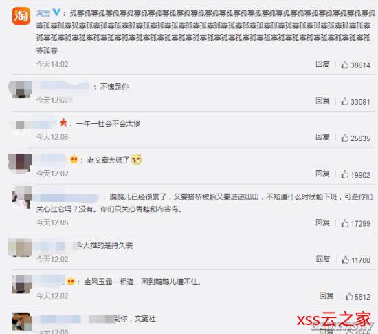 """杜蕾斯七夕海报上线 淘宝""""七夕孤寡青蛙""""冲上热评"""