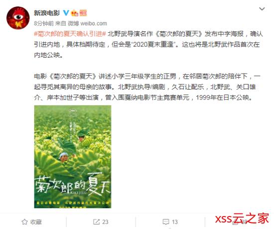 经典影片《菊次郎的夏天》确认引进 2020夏末重逢插图