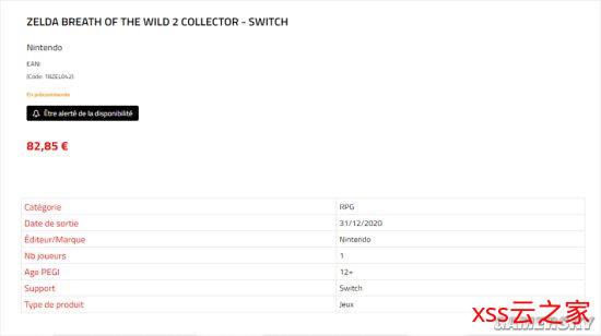 NS《塞尔达传说:荒野之息2》曾现身法国商店 典藏版约83欧元
