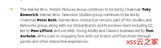 华纳游戏部门目前仍属于AT&T 短期内可能不会出售