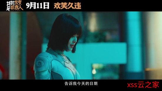 喜剧电影《我的女友是机器人》预告公布 9月11日上映