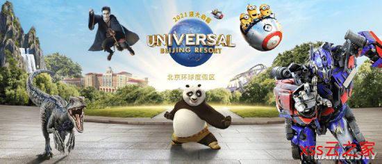 北京环球影城将于2021年5月开园 七大景区超精彩