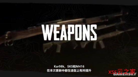 《绝地求生》全新8.2版本官方解读 武器地图装备大更新