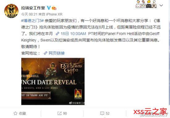 《博德之门3》争先体验版跳票 发售日将于19日宣布插图