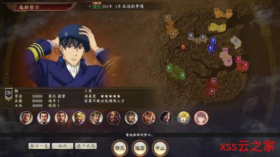 《三国志14》联动《银英》新DLC上线 新角色&剧本插图(2)
