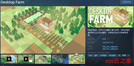 Steam上架摸鱼神器《桌面农场》 能种菜的动态壁纸插图