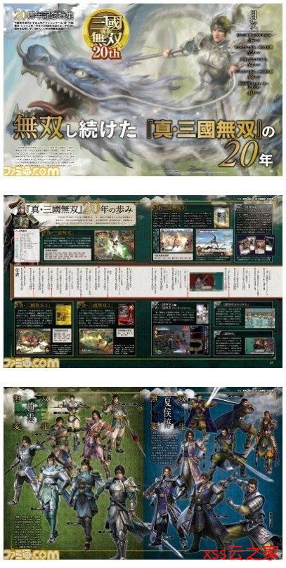 《真三国无双》20周年纪念游戏不止一款 真人影戏已完成插图(1)