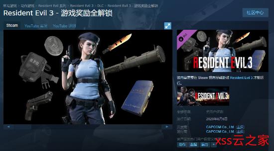 《生化危机3:重制版》游戏嘉奖全解锁DLC上线 售价34元