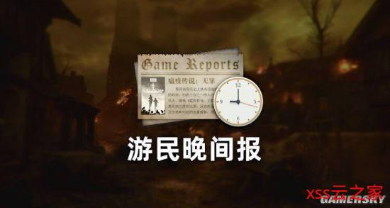 游民晚播报:《地平线:黎明时分》Steam褒贬不一 《使命召唤:战区》现神秘信息插图
