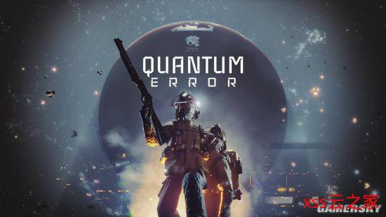 《量子误差》公布新实机预告 加特林、喷子齐上阵