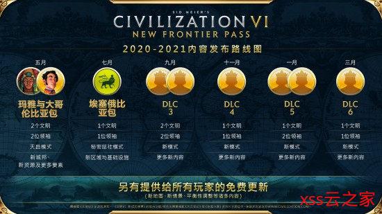 《文明6》8月更新现已发布 自然奇观选择器上线插图