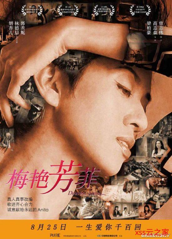 纪念梅艳芳电影《梅艳芳菲》定档8月25日 预告、海报发布插图