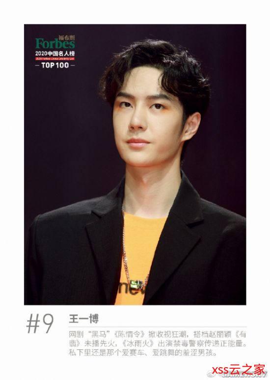 福布斯发布2020年中国名人榜TOP100 周杰伦排第四插图(9)