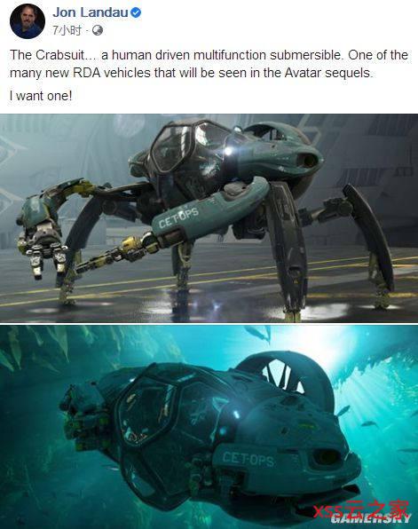 《阿凡达2》新概念图暴光 人类潜水器科技感实足