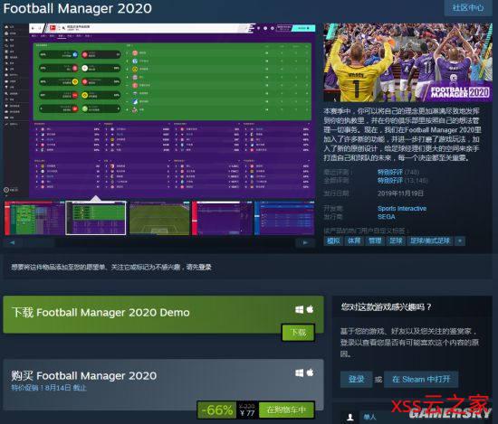 《足球经理2020》Steam开启特惠 新史低77元入手