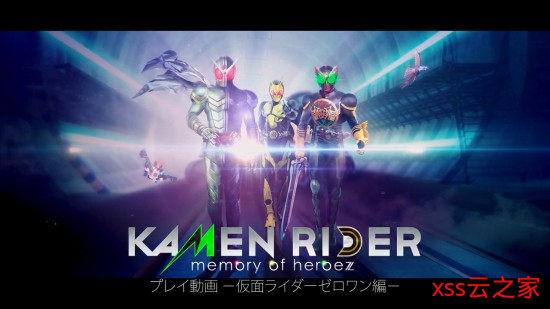 《假面骑士:英雄寻忆》最新实机演示 多名角色随心切换
