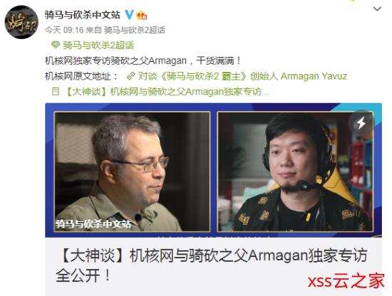 《骑马与砍杀2:霸主》中国销量占比在前两名 MOD工具有望放出插图