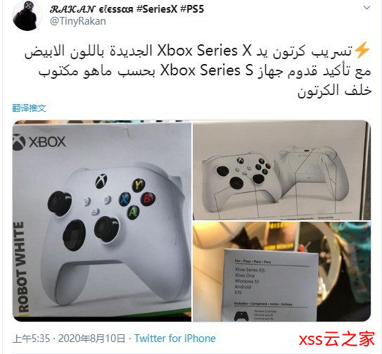 Xbox次世代手柄包装曝光 提到了未公开的Xbox Series S主机插图