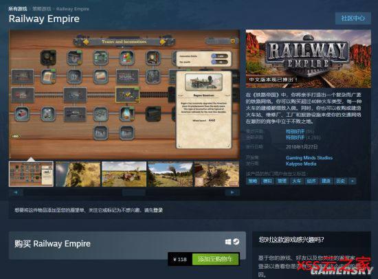 《铁路帝国》Steam国区降价91元 特别好评的火车经营模拟