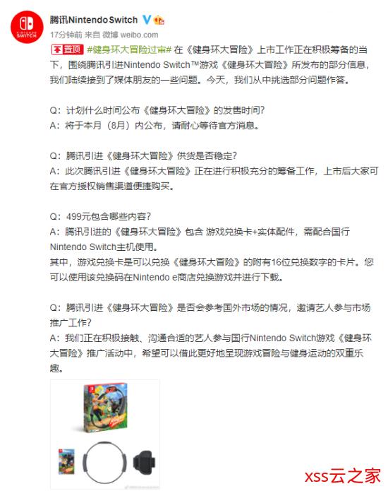 国行《健身环大冒险》含游戏兑换卡+实体配件 会邀请艺人参与推广插图
