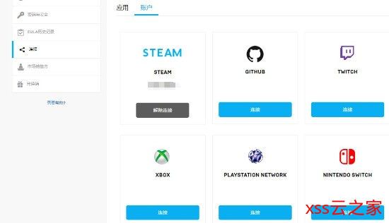 "Epic新增""用Steam登录""选项 可关联账户进行登录"