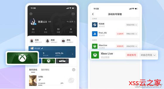 游民APP 5.7更新:支持Xbox账号绑定、新增玩过认证评分插图