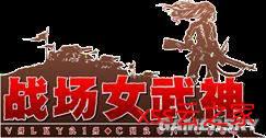 《战场女武神》限时5折 WeGame平台超值优惠活动