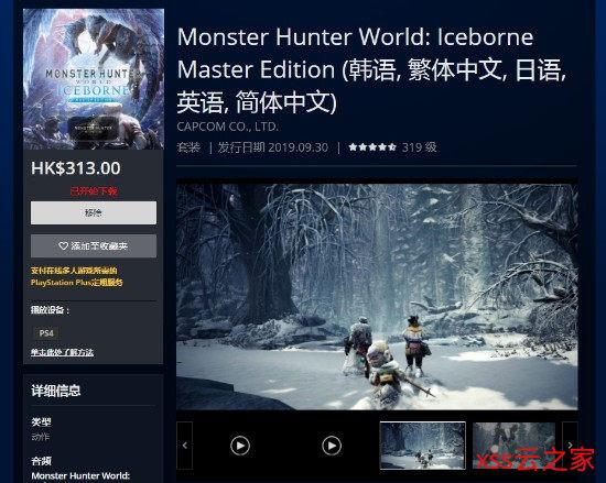 PS4平台《怪物猎人世界:冰原》价格永降 大师版降至275元