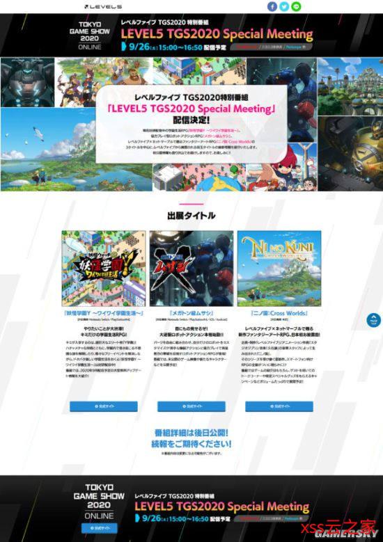 Level-5公布TGS 2020参展游戏阵容及时间表 《百万吨级武藏》将有新情报